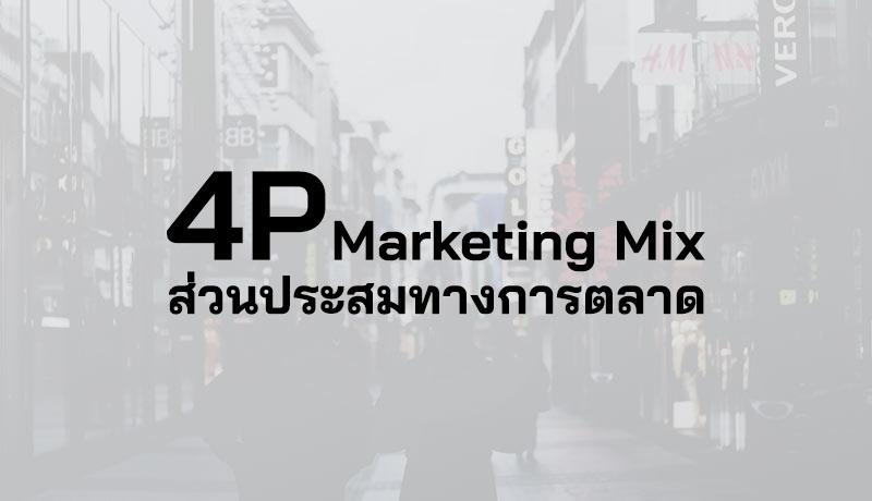 4P คือ ส่วนประสมทางการตลาด 4p Marketing Mix คือ 4P ตัวอย่าง 4Ps
