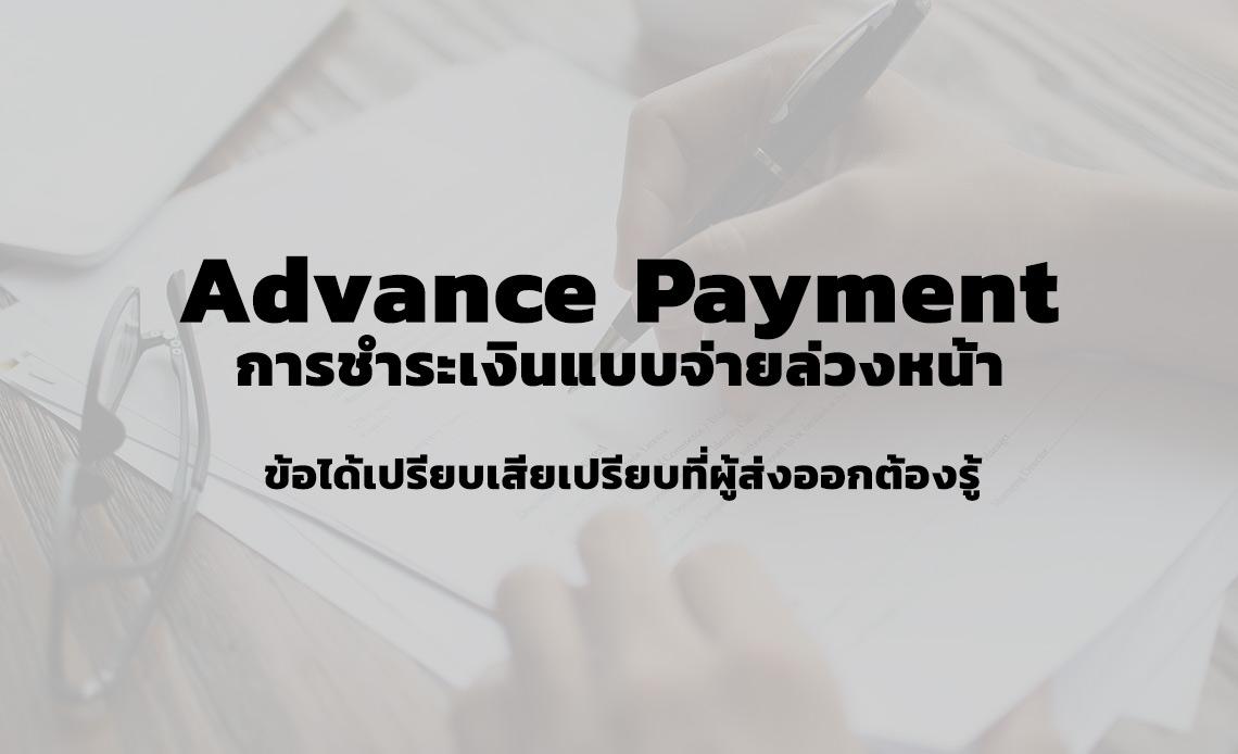 Advance Payment คือ การชำระเงิน ระหว่างประเทศ Advance Payment ส่งออก นำเข้า