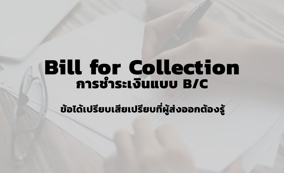 Bill for Collection คือ การชำระเงิน แบบ ตั๋ว BC คือ