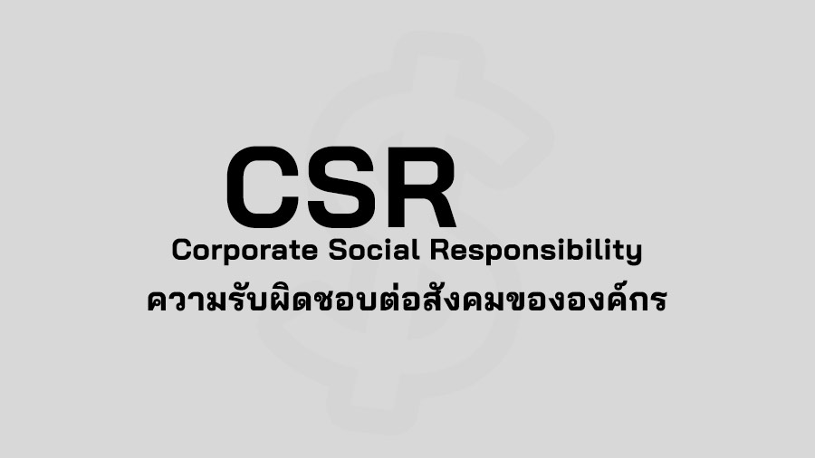 CSR คือ Corporate Social Responsibility คือ กิจกรรม CSR ย่อมาจาก ตัวอย่าง CSR