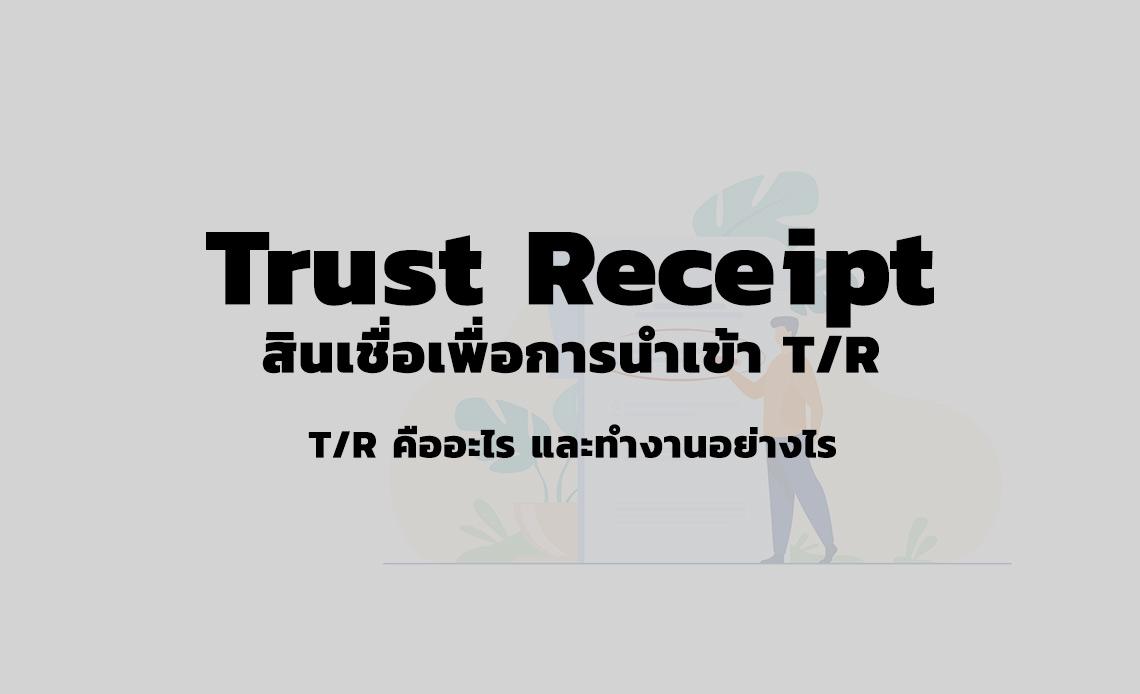 Trust Receipt คือ สินเชื่อ เพื่อ การนำเข้า TR คือ