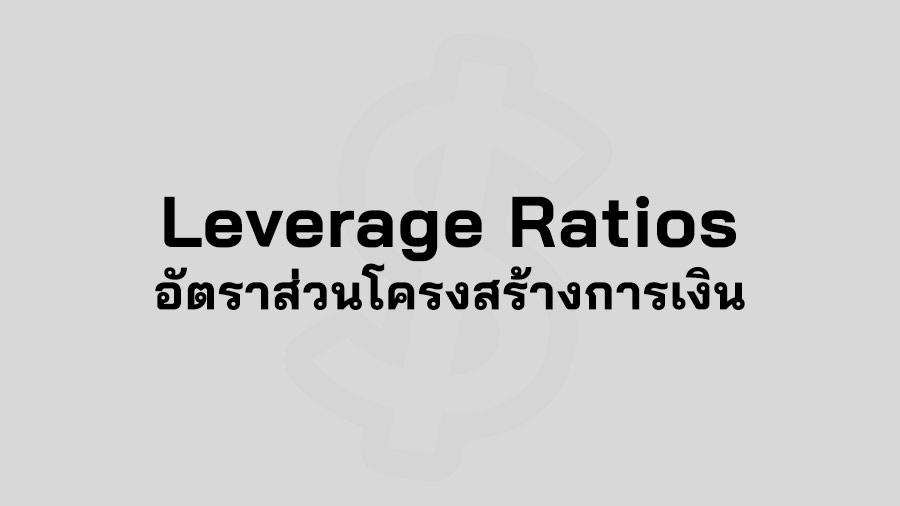 Leverage Ratio คือ อัตราส่วนโครงสร้างทางการเงิน อัตราส่วน Leverage Ratios