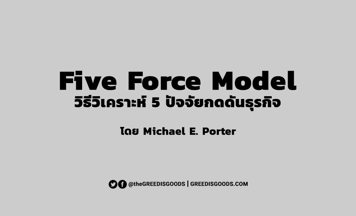 Five Force Model คือ ตัวอย่าง การ วิเคราะห์ 5 Forces Model คือ อะไร โรงแรม ธุรกิจ การแข่งขัน