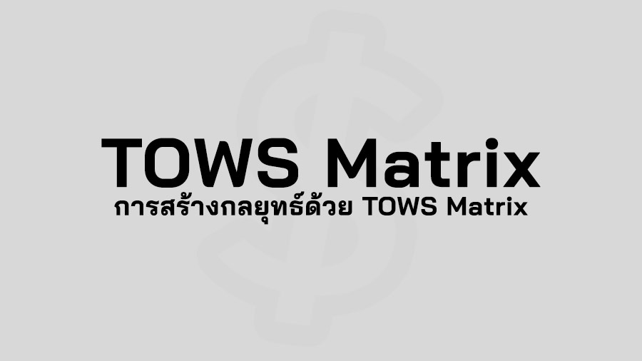 TOWS Matrix คือ ตาราง การ วิเคราะห์ TOWS Matrix ตัวอย่าง TOWS คือ อะไร