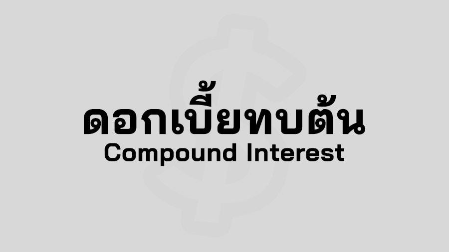 ดอกเบี้ยทบต้น คือ สูตรดอกเบี้ยทบต้น Compound Interest คือ การ คิด ดอกเบี้ยทบต้นดอกเบี้ยทบต้น คือ สูตรดอกเบี้ยทบต้น Compound Interest คือ การ คิด ดอกเบี้ยทบต้น