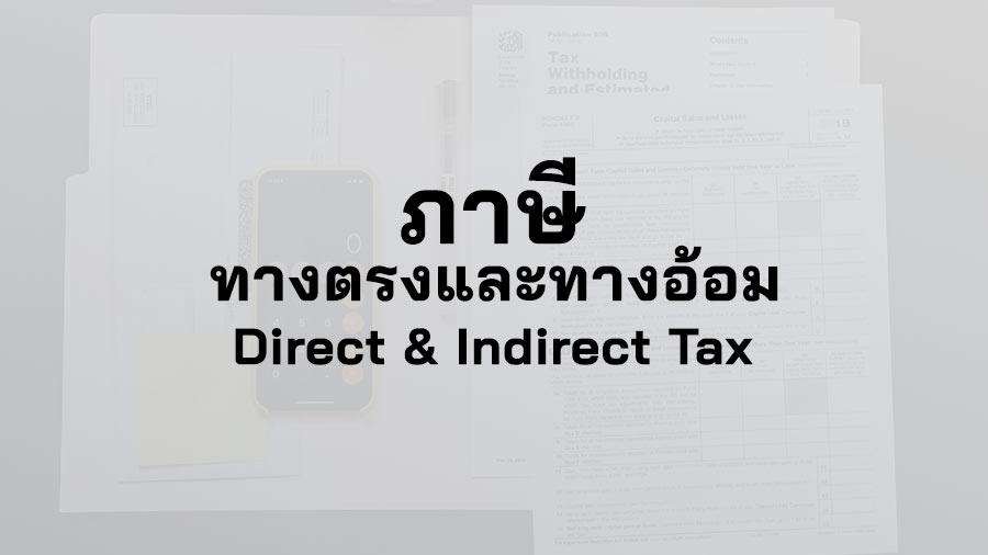 ภาษีทางตรง ภาษีทางอ้อม คือ มีอะไรบ้าง ภาษีทางตรง คือ Direct Tax Indirect Tax