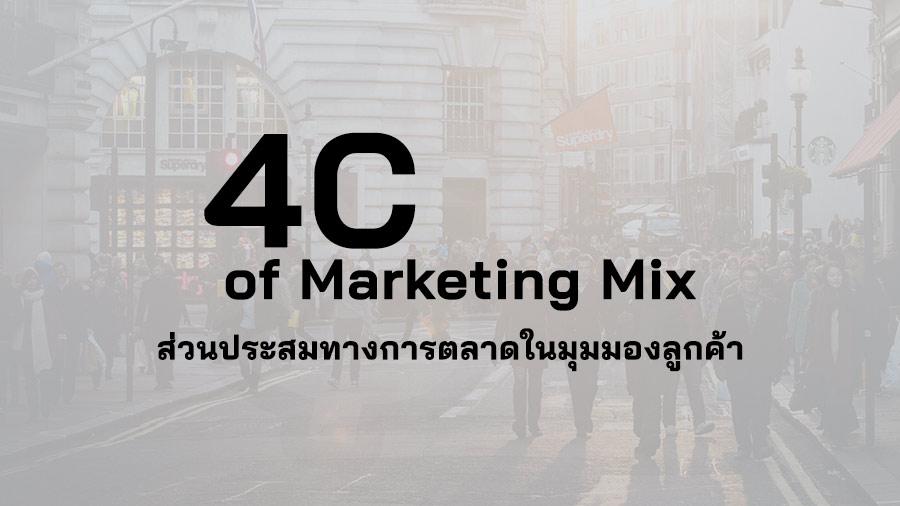 4C คือ ตัวอย่าง กลยุทธ์ 4Cs คือ ส่วนประสมทางการตลาด 4C Marketing Mix 4C การตลาด