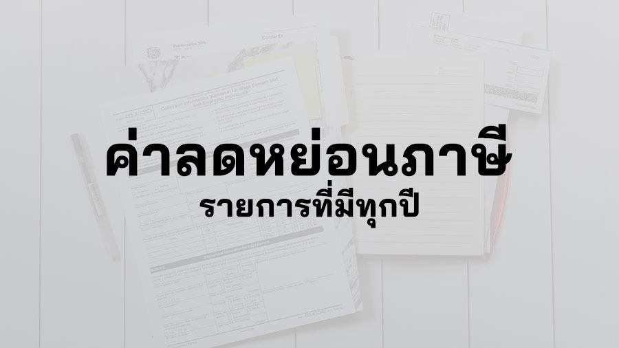 ลดหย่อนภาษี 2562 ค่าลดหย่อนภาษี คือ อะไร ภาษี