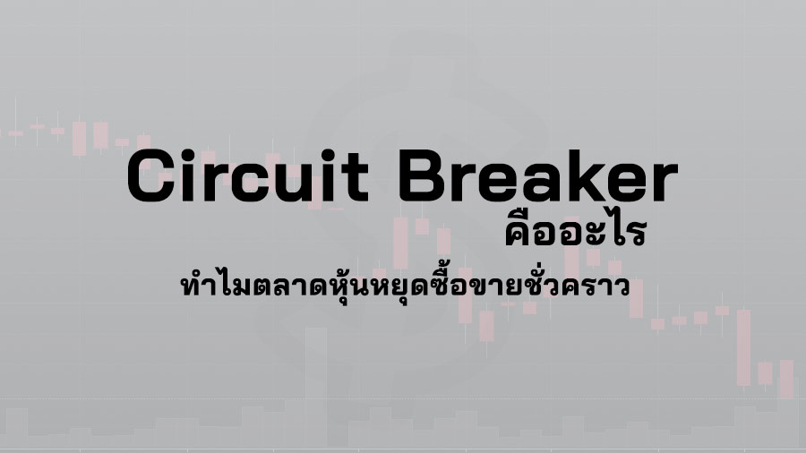 Circuit Breaker คือ ตลาดหุ้น หยุดการซื้อขายชั่วคราว Circuit Breaker หุ้น