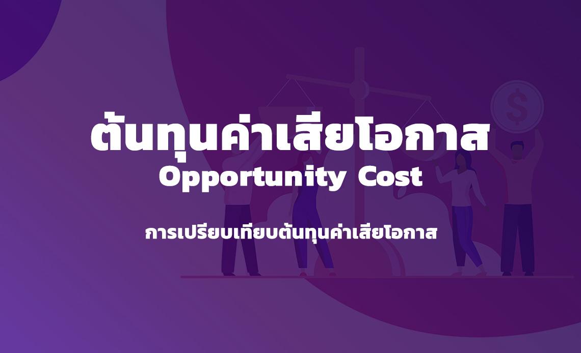 ต้นทุนค่าเสียโอกาส คือ Opportunity Cost คือ ต้นทุน ค่าเสียโอกาส คือ อะไรต้นทุนค่าเสียโอกาส คือ Opportunity Cost คือ ต้นทุน ค่าเสียโอกาส คือ อะไร