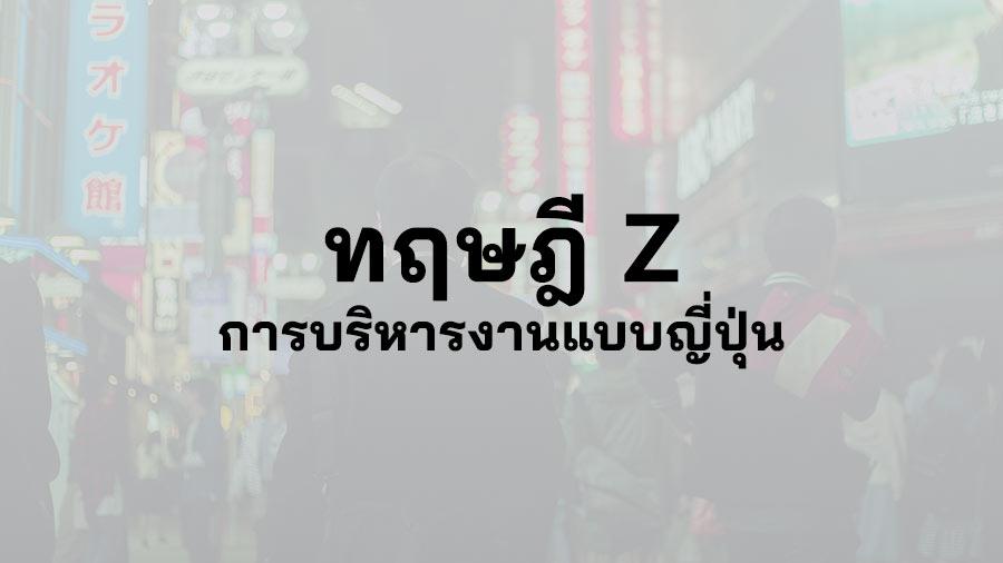 ทฤษฎี Z คือ Theory Z คือ การบริหารงานแบบญี่ปุ่น
