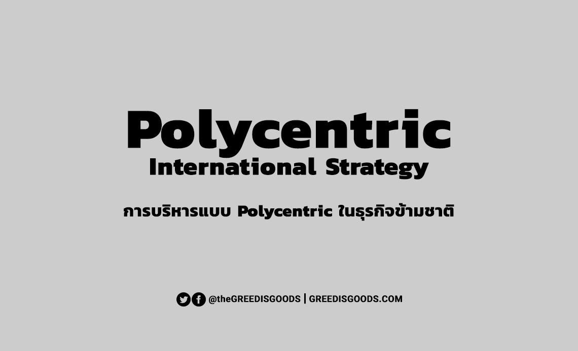 Polycentric คือ นโยบายข้ามชาติ กลยุทธ์