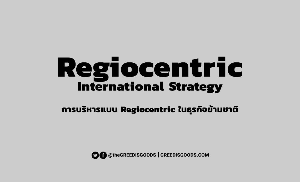 Regiocentric คือ กลยุทธ์ การบริหาร บริษัทข้ามชาติ