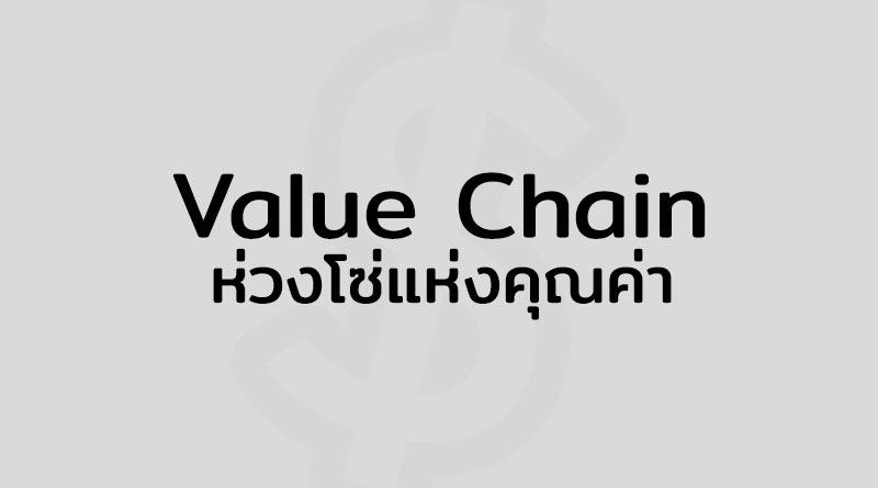 Value Chain คือ ห่วงโซ่คุณค่า คือ ทฤษฎี ห่วงโซ่แห่งคุณค่า