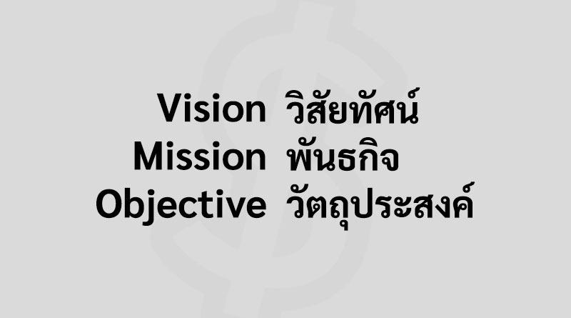 Vision Mission Objective คือ วิสัยทัศน์ พันธกิจ วัตถุประสงค์ คือ