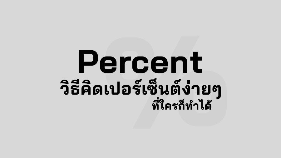 วิธี คิดเปอร์เซ็นต์ กดเครื่องคิดเลข การคิดเปอร์เซ็นต์ ส่วนลด การหาเปอร์เซ็นต์ หาร้อยละ