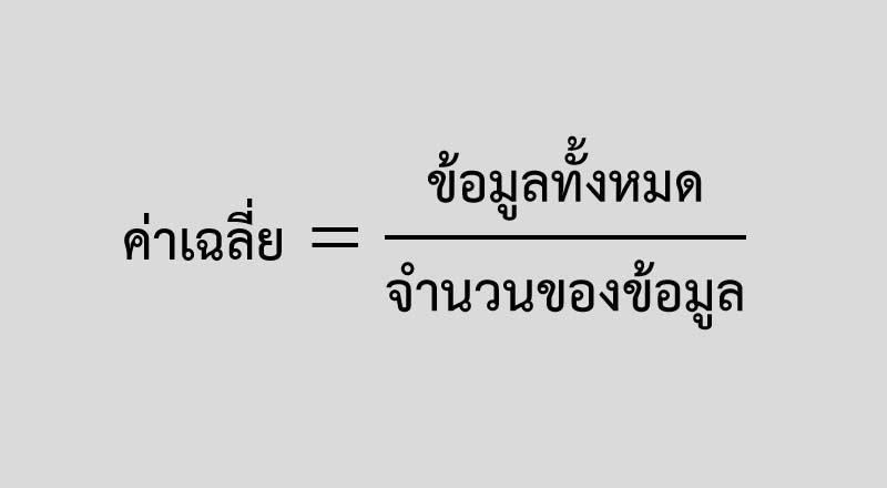 วิธี หาค่าเฉลี่ย คือ การหาค่าเฉลี่ย สูตรหา ค่าเฉลี่ย เลขคณิต สูตรค่าเฉลี่ย