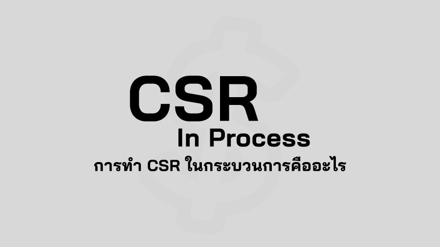 CSR In Process คือ อะไร ตัวอย่าง CSR In Process