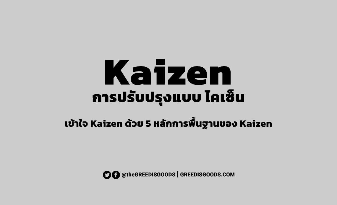 Kaizen คือ การปรับปรุง ไคเซ็น คือ ตัวอย่าง Kaizen ง่ายๆ แปลว่า ความหมาย