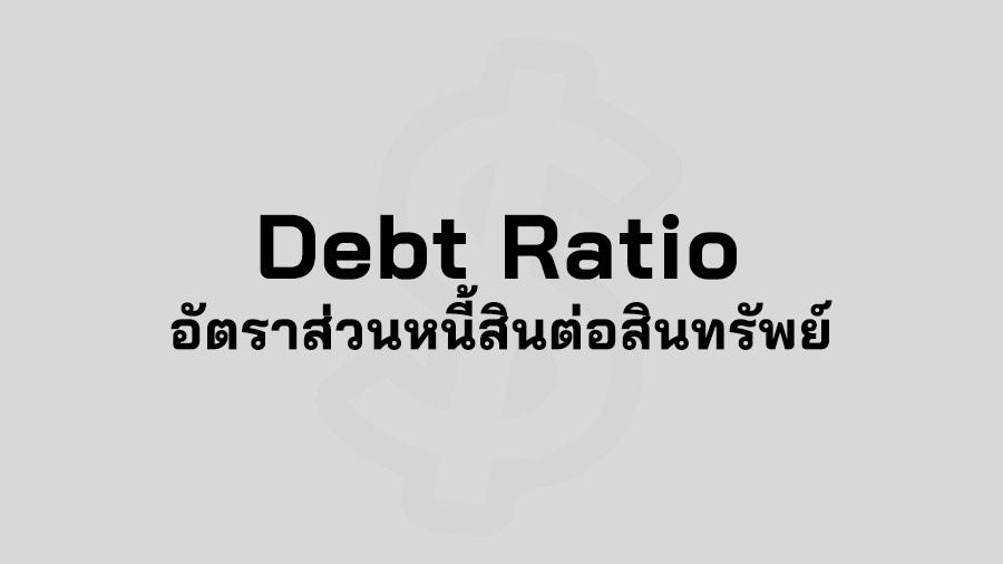 อัตราส่วนหนี้สิน คือ Debt Ratio คือ อัตราส่วนหนี้สินค่อสินทรัพย์รวม