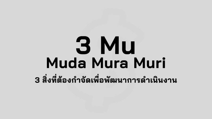 3 Mu คือ Muda Mura Muri หลัก 3 Mu ตัวอย่าง3 Mu คือ Muda Mura Muri หลัก 3 Mu ตัวอย่าง