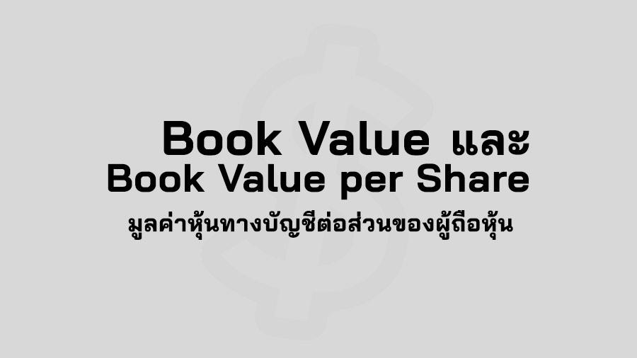 Book Value คือ BV คือ มูลค่าหุ้นทางบัญชีต่อหุ้น Book Value Per Share คือ BVPS Ratio