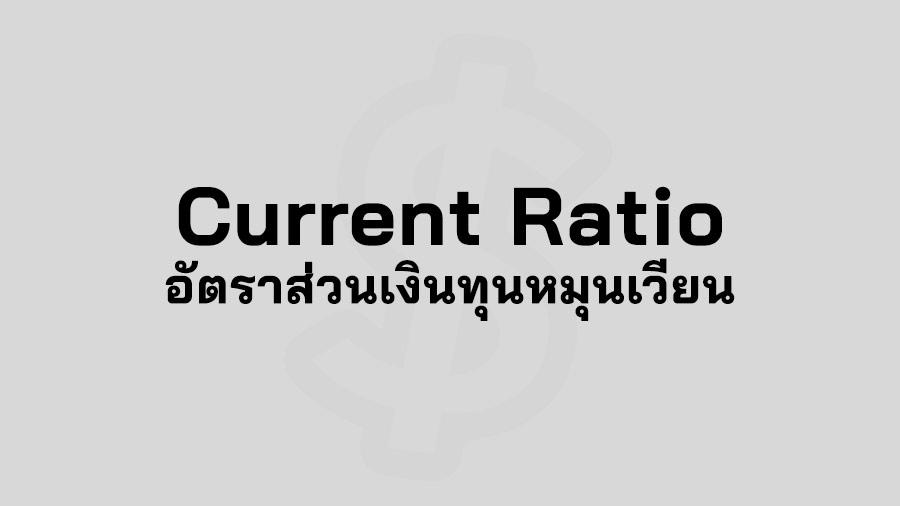 Current Ratio คือ อัตราส่วนเงินทุนหมุนเวียน คือ อัตราส่วนทุนหมุนเวียน วิธีคำนวณ Current Ratio ตัวอย่าง