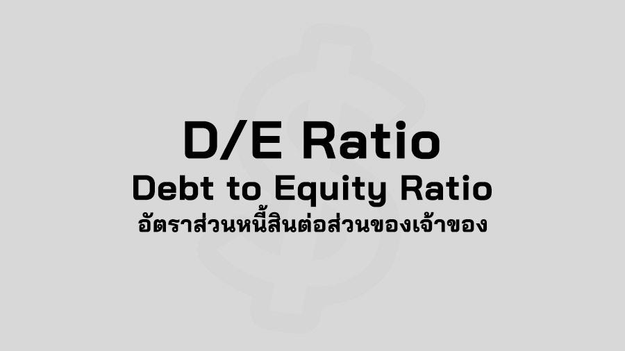 Debt to Equity Ratio คือ อัตราส่วนหนี้สินต่อส่วนของผู้ถืออหุ้น DE Ratio คือ หนี้สินต่อส่วนของเจ้าของ