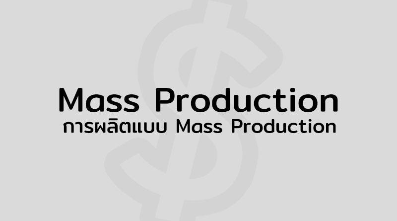 Mass Production คือ การผลิต แบบ Mass Product