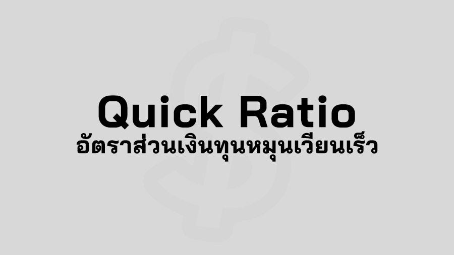 Quick Ratio คือ อัตราส่วนเงินทุนหมุนเวียนเร็ว วิเคราะห์ Quick Ratio แปลว่า