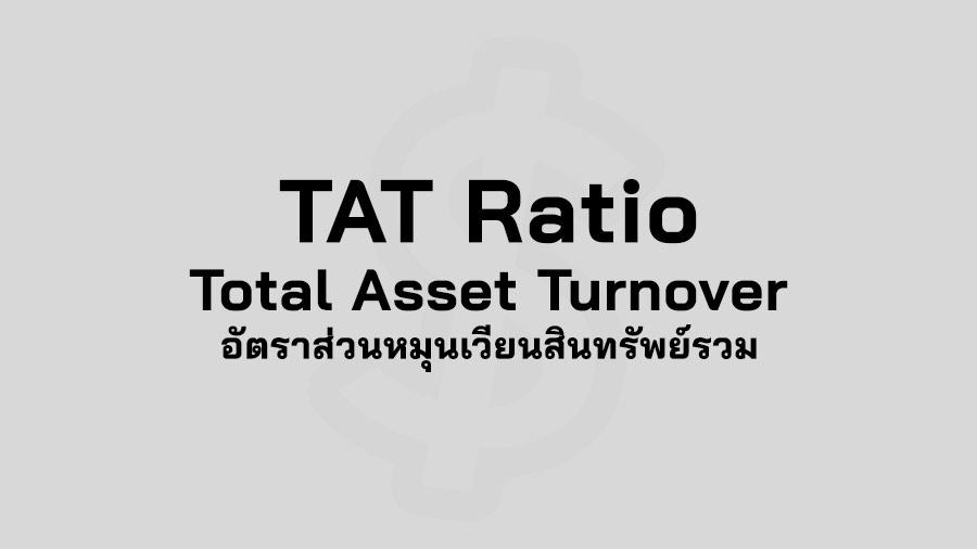 Total Asset Turnover คือ อัตราส่วนหมุนเวียนสินทรัพย์ Total Asset Turnover สูตร