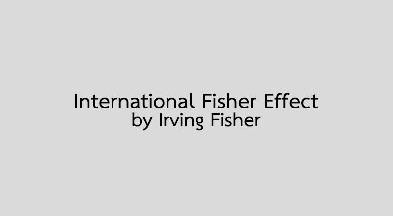 International Fisher Effect คือ ทฤษฎี Fisher Open