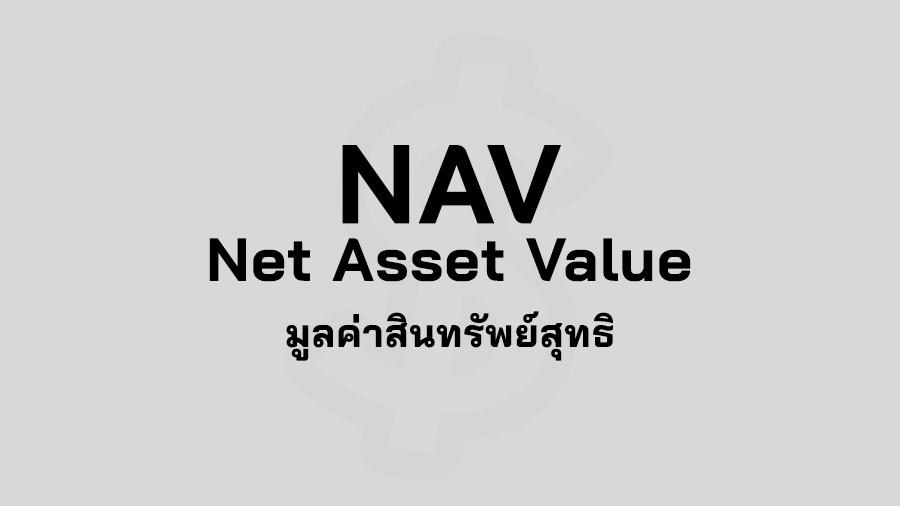 NAV คือ Net Asset Value คือ มูลค่าสินทรัพย์สุทธิ NAV กองทุน