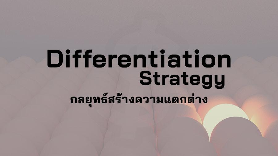 กลยุทธ์ Differentiation คือ กลยุทธ์สร้างความแตกต่าง กลยุทธ์ Difference