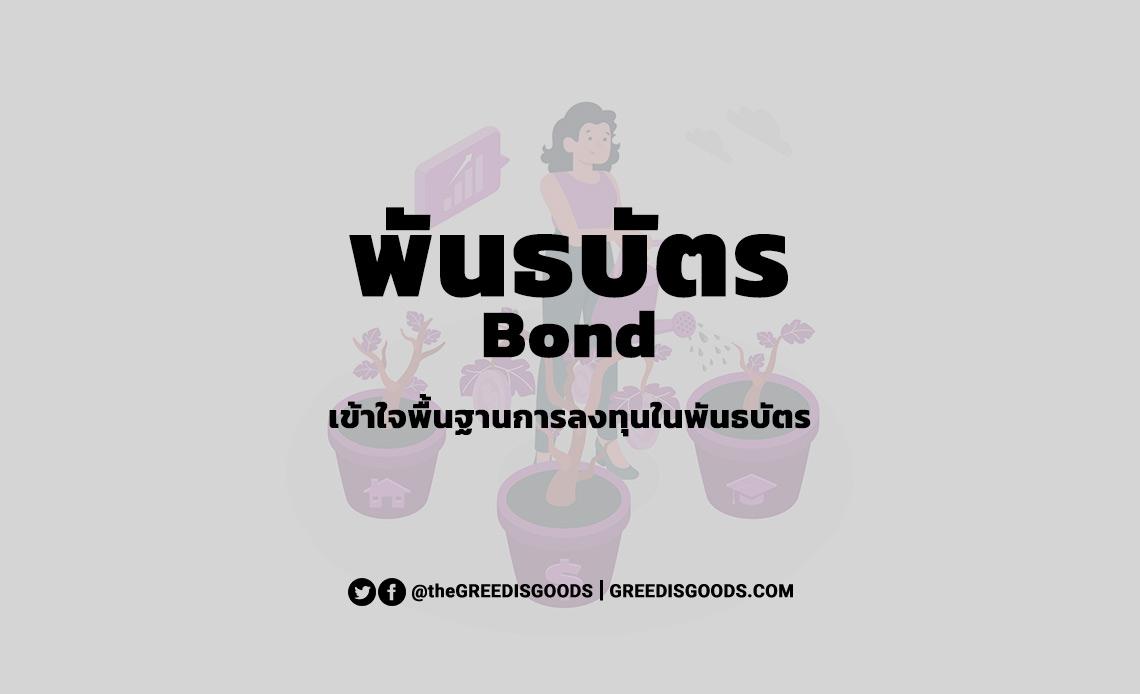พันธบัตร คือ Bond คือ การลงทุน พันธบัตร ความเสี่ยง