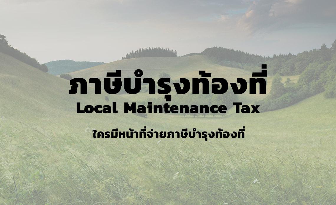 ภาษีบำรุงท้องที่ คือ ภาษีท้องที่กับภาษีที่ดิน ว่างเปล่า อัตราภาษีบำรุงท้องที่