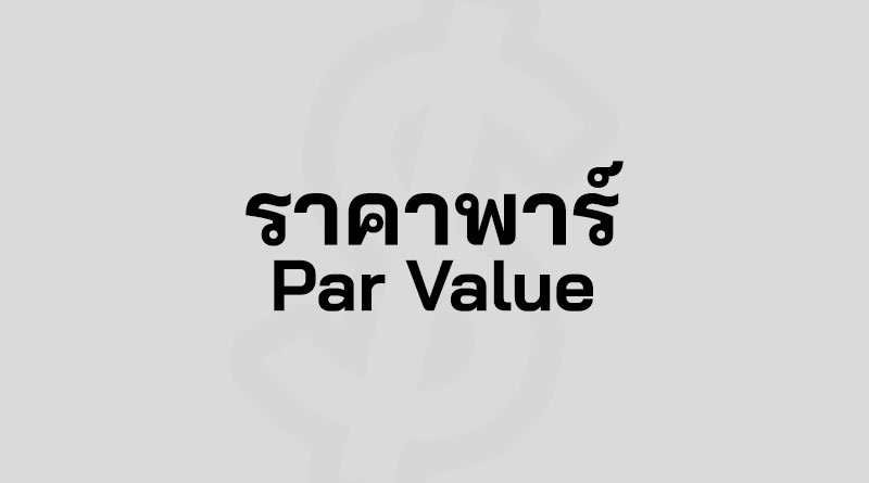 ราคาพาร์ คือ Par Value คือ มูลค่าที่ตราไว้ พาร์ หุ้น