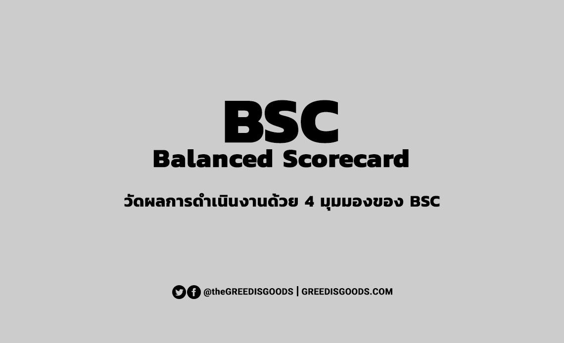 Balanced Scorecard คือ ตัวอย่าง Balance Score Card 4 มุมมอง BSC คือ วัดผล กลยุทธ์