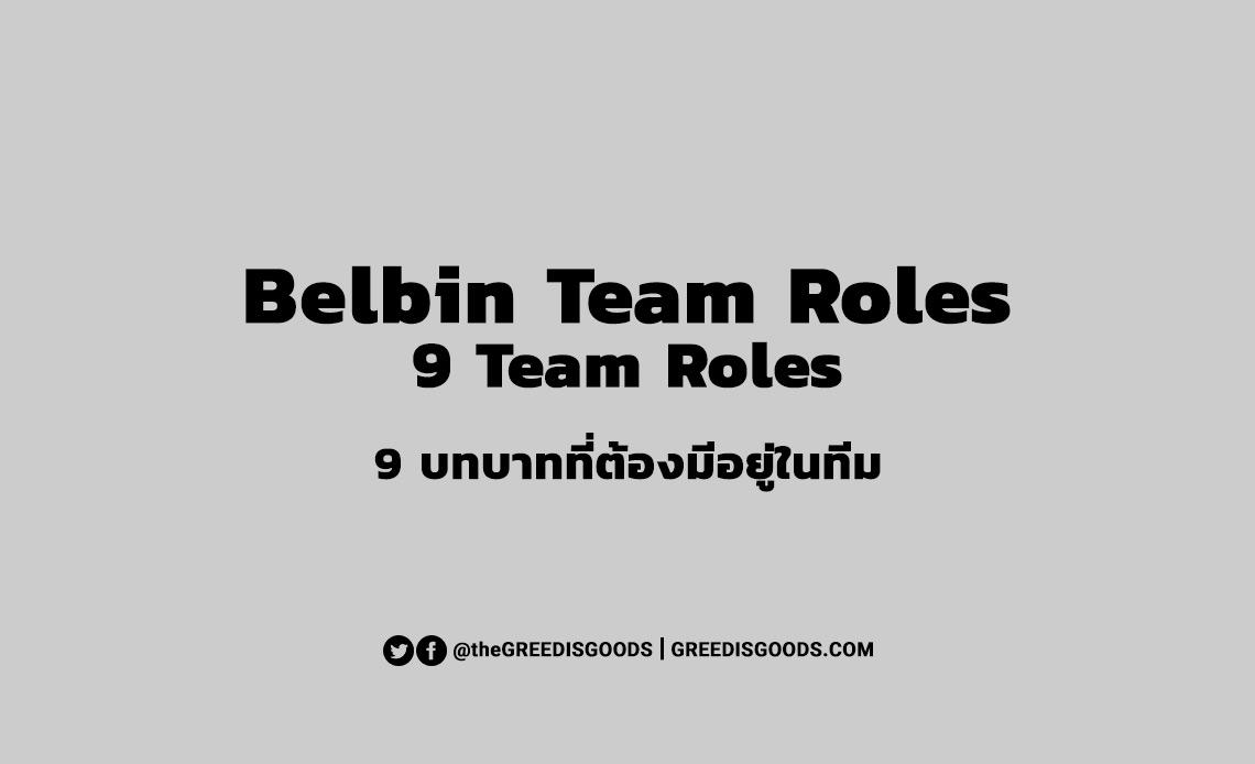Belbin Team Roles คือ 9 บทบาทของทีม 9 Team Roles Belbin