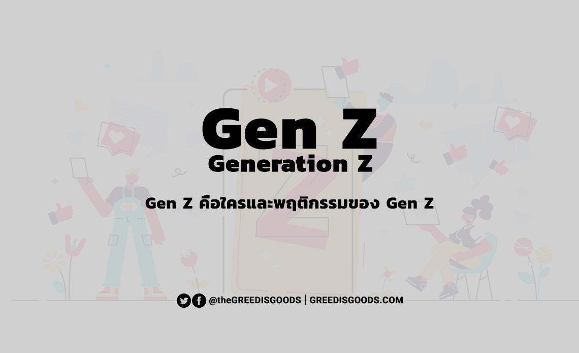 Gen Z คือ Generation Z คือ เจเนอเรชั่น Z การตลาด Gen Z พฤติกรรม อายุ ช่วงอายุ