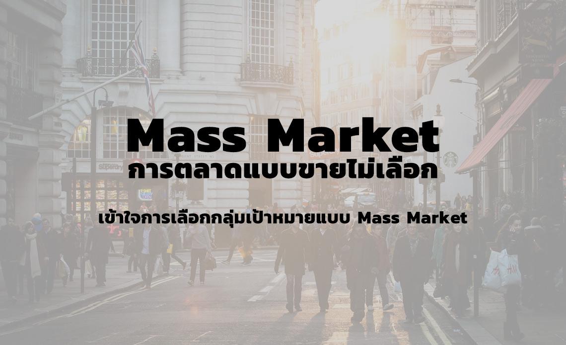Mass Market คือ การแบ่งส่วน ตลาด มวลชน Targeting Mass Marketing