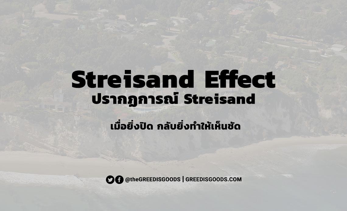 Streisand Effect คือ ปรากฏการณ์ สไตรแซนด์
