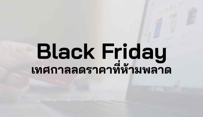 Black Friday คือ เทศกาลลดราคา Black Friday