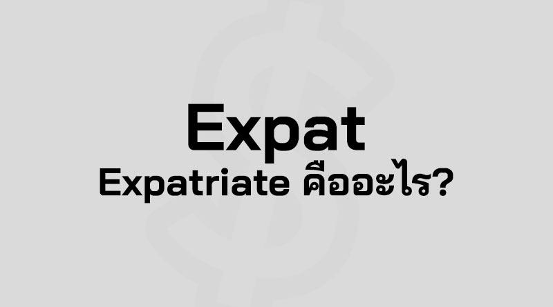 Expat คือ Expatriate คือ Expat แปลว่า นโยบายกำลังคน