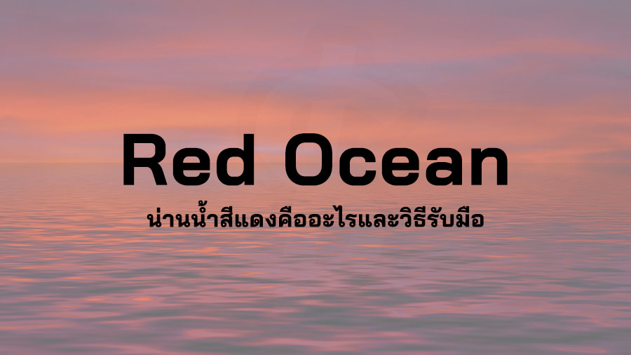 Red Ocean คือ กลยุทธ์ Red Ocean Strategy คือ กลยุทธ์ น่านน้ำสีแดง Price War สงครามราคา