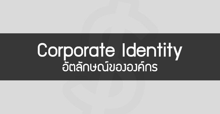 Corporate Identity คือ อัตลักษณ์ขององค์กร เอกลักษณ์ขององค์กร