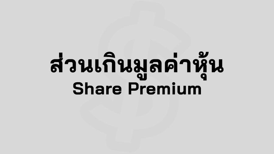 ส่วนเกินมูลค่าหุ้น คือ Share Premium คือ ส่วนของผู้ถือหุ้น คำนวณ ส่วนเกินมูลค่าหุ้น บัญชี การเงินส่วนเกินมูลค่าหุ้น คือ Share Premium คือ ส่วนของผู้ถือหุ้น คำนวณ ส่วนเกินมูลค่าหุ้น บัญชี การเงิน
