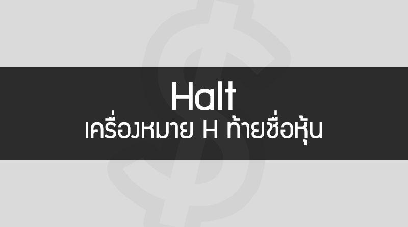 เครื่องหมาย H ท้ายชื่อหุ้น เครื่องหมายหุ้น หยุดการซื้อขาย Halt หุ้น