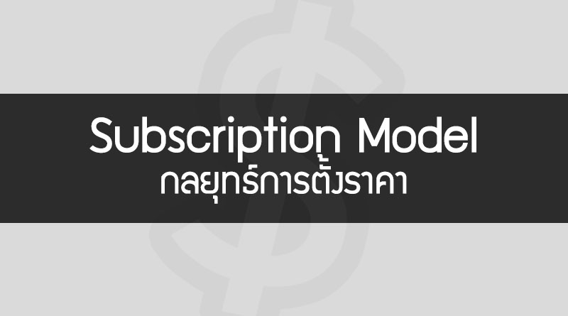 Subscription Model คือ การตั้งราคาแบบ Subscription Business Model คือ ราคาแบบ Subscribe