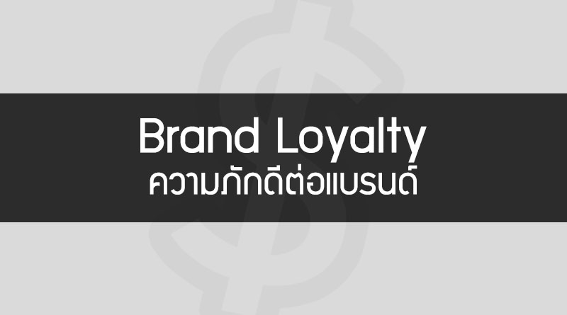 Brand Loyalty คือ ความภักดีต่อแบรนด์ ความภักดีต่อ Brand คือ Brand Loyalty กับ Brand Royalty